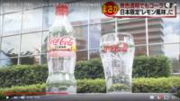 Coca Cola Light Giappone
